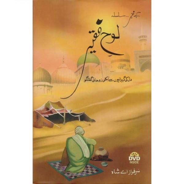 Loh e Faqeer by Syed Sarfraz Ali Shah - لوحِ فقیر