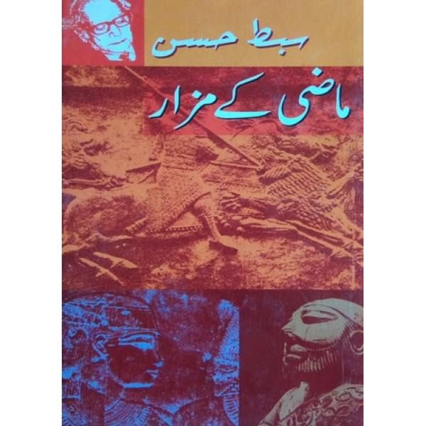 Maazi Kay Mazaar- ماضی کے مزار