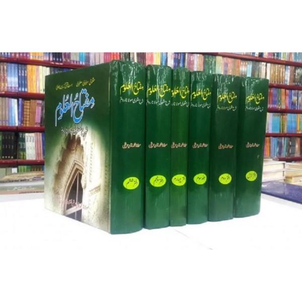 MIFTAH UL ULOOM - SHARAH MASNAVI MOLANA RUM (6 VOL) - مفتاح العلوم شرح مثنوی مولانا روم 6 جلدیں