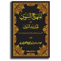 Minhaj Us Sawi (Urdu) - المنہاج السوی من الحدیث النبوی