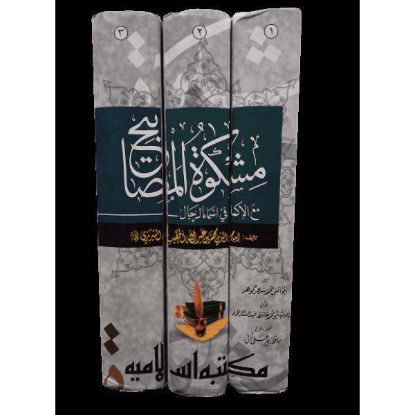 Mishkat Al-Masabih - 3 Vols Set مشكاة المصابح