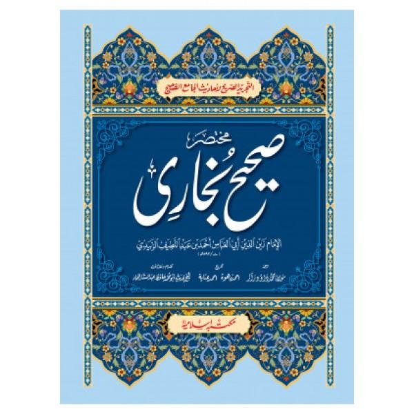 Mukhtasir Sahih Bukhari- مختصر صحیح بخاری