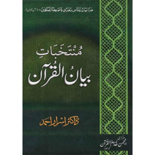 MUNTAKHIBAT BAYAN UL QURAN - منتخبات بیان القرآن