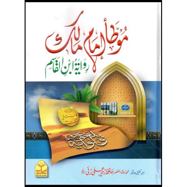 Muwatta Imam Malik - موطأ امام مالک