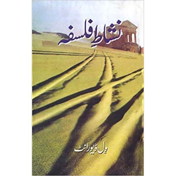 Nishat e Falsafa (In Urdu)