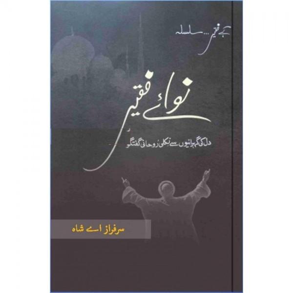 Nawa-e-Faqeer by Syed Sarfraz Ali Shah - نوائے فقیر.