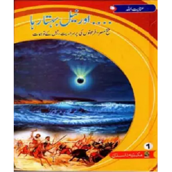 Aur Neel Behta Raha- اور نیل بہتا رہا