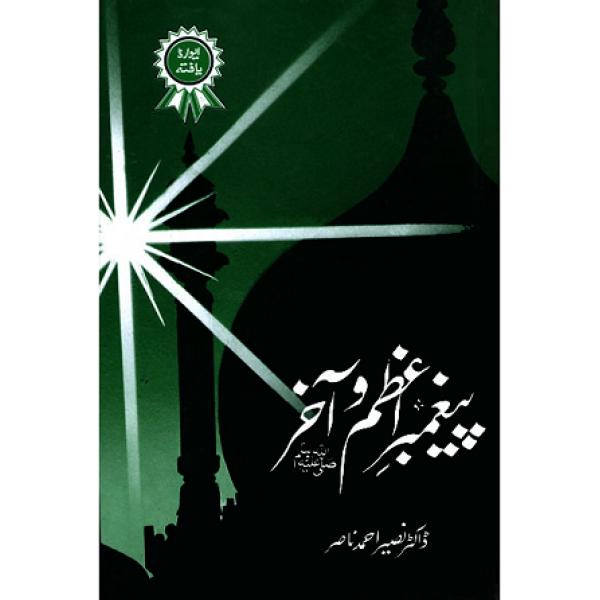 Paighember e Azam o Akhair