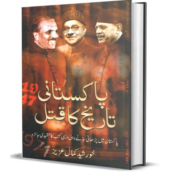 Pakistani Tareekh Ka Qatal - URDU (The Murder of Pakistan's History)