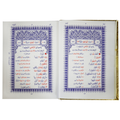 Quran Hakeem (Premium)