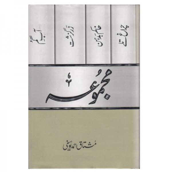 Majmua Mushtaq Ahmad Yousufi