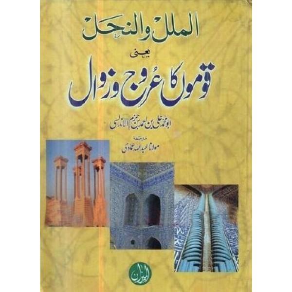 Qomon Ka Urooj-o-Zawal (Urdu)