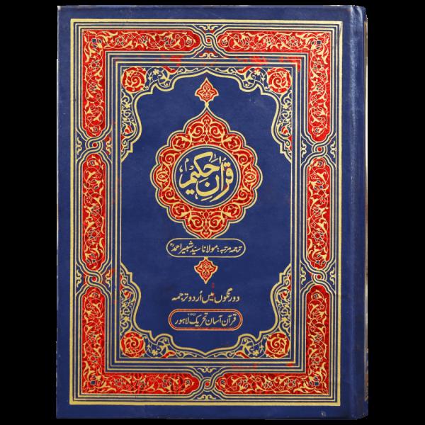 Quran Hakeem - قرآن حکيم Translation by: Maulana Syed Shabbir Ahmad
