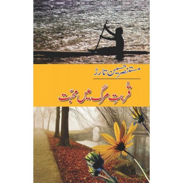 Qurbat-e-Marg Mein Muhabbat - قربت مرگ میں محبت