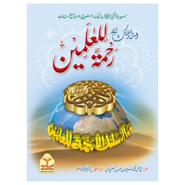 Rahmat ul lil Alameen (Aam Edition)- رحمتہ اللعالمین