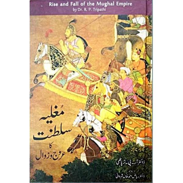 Rise and Fall of the Mughal Empire- مغلیہ سلطنت کا عروج و زوال