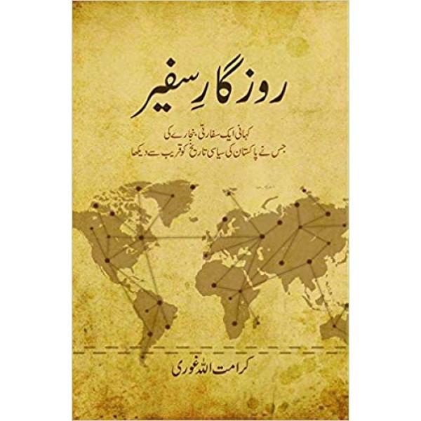 Rozgar-e-Safeer کرامت اللہ غوری کا روزگارِ سفیر