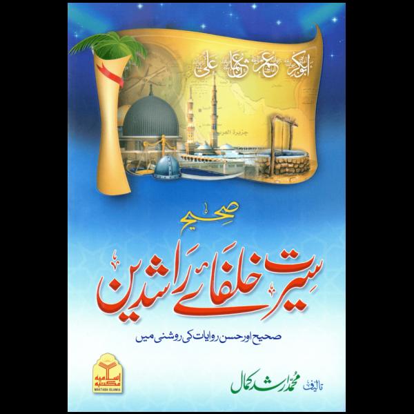 Sahih Seerat Khulfa-e-Rashideen - صحیح سیرت خلفائے راشدین