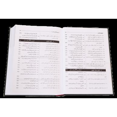 Sahih Al-Bukhari (6 Vol. Set) - صحیح ا لبخاری (6 جلد سیٹ)