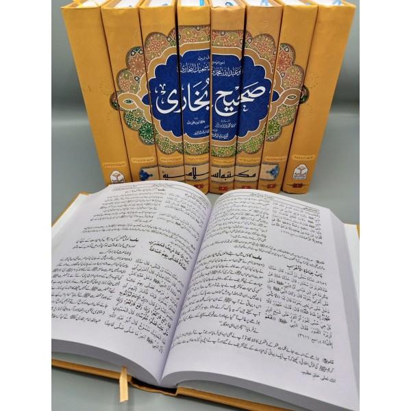 Sahih Bukhari (8 Vol Complete Set)