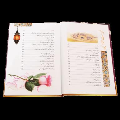 Sayeda Khadija (R.A) Ki Zindagi Kai Sunehray Waqiyat خاتون اول سیدہ خدیجہ رضی اللہ عنہا کی زندگی کے سنہرے واقعات