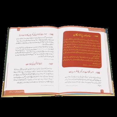 Sayedina Abu Bakr Siddique (R.A) Ki Zindagi Kay Sunehray Waqiyat -  سیدنا ابوبکر صدیق رضی اللہ عنہ کی زندگی کے سنہرے واقعات