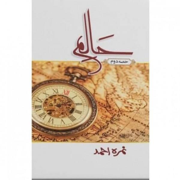 Haalim by Nimra Ahmed Part 2 - نمرہ احمد کے قلم سے حَالِم