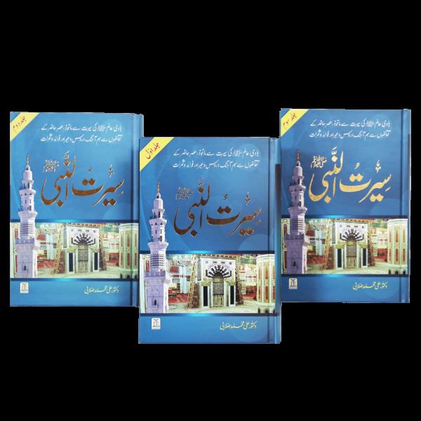 Seerat-un-Nabi (PBUH) - 3 Vols. Set -  سیرت النبی ﷺ