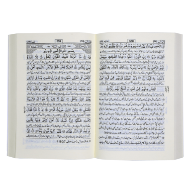 Tafseer Ahsan al Kalam (Pocket-size)