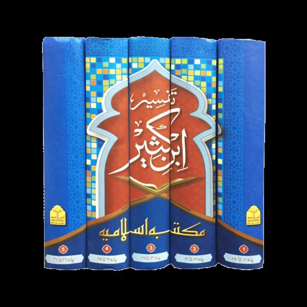 Tafseer Ibn Kaseer (Urdu)