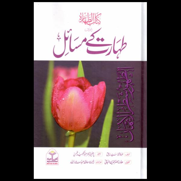Taharat Ke Masail (Kitab-ut-Tahara)- طہارت کے مسائل (کتاب الطہارۃ)