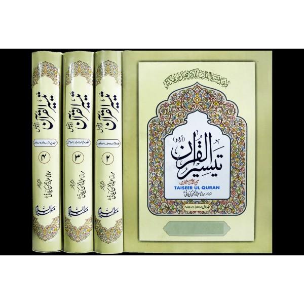 TAISEER UL QURAN (4 VOLUME SET) - تیسیر القرآن (4 جلدیں)