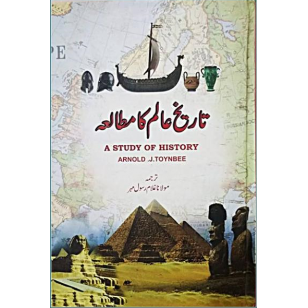 A study of history- تاریخ عالم کا مطالعہ