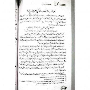 Tareekh Ummat E Muslima By Maulana Ismail Rehan - تاریخ امت مسلمہ