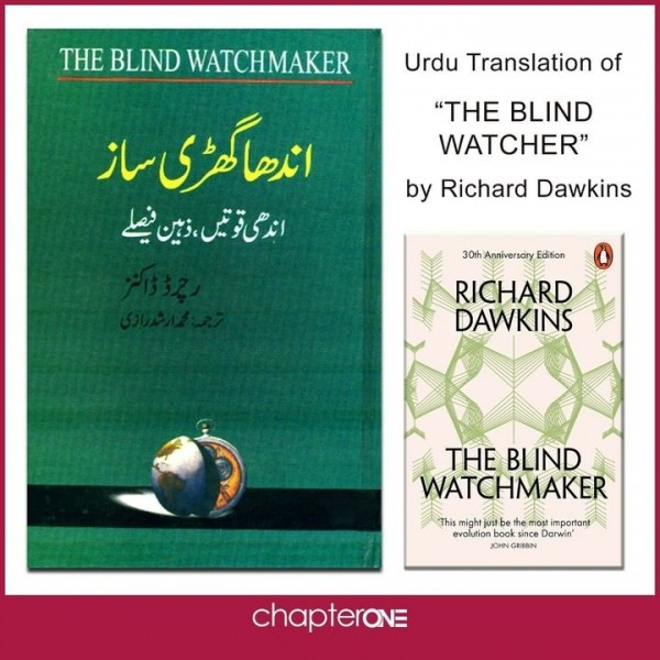 The Blind Watchmaker (Urdu)