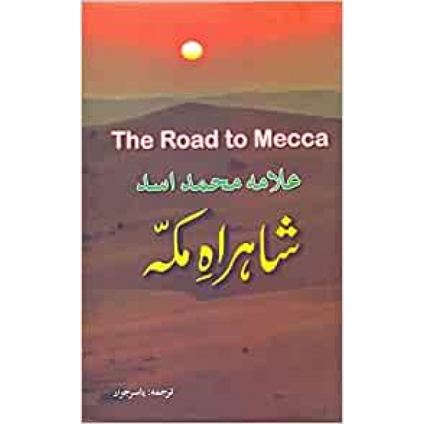 THE ROAD TO MECCA (URDU) BY MUHAMMAD ASAD