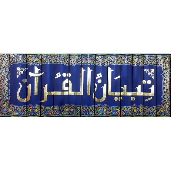 TIBYAN UL QURAN (13 VOL) - تبیان القرآن - 13 جلدیں