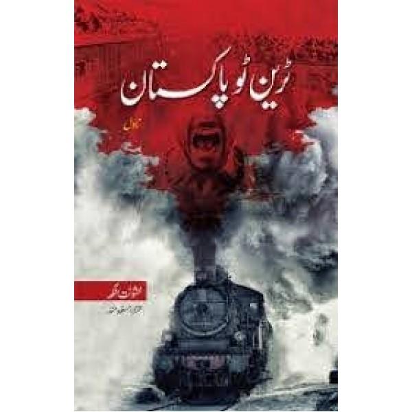 Train to Pakistan (Urdu) By Khushwant Singh