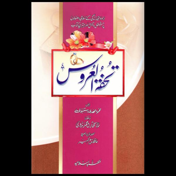 Tuhfa-tul-Aroos  تحفۃ العروس Best gift for Brides at Weddings