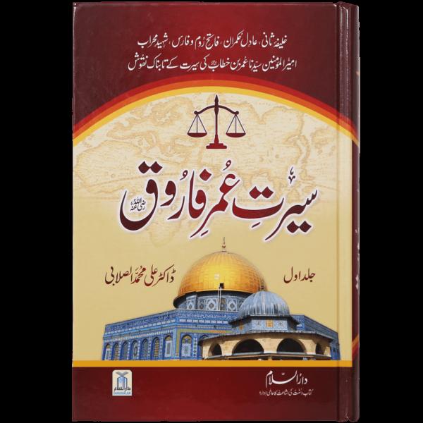 Seerat Umar Farooq R.A (2 Vol. Set)