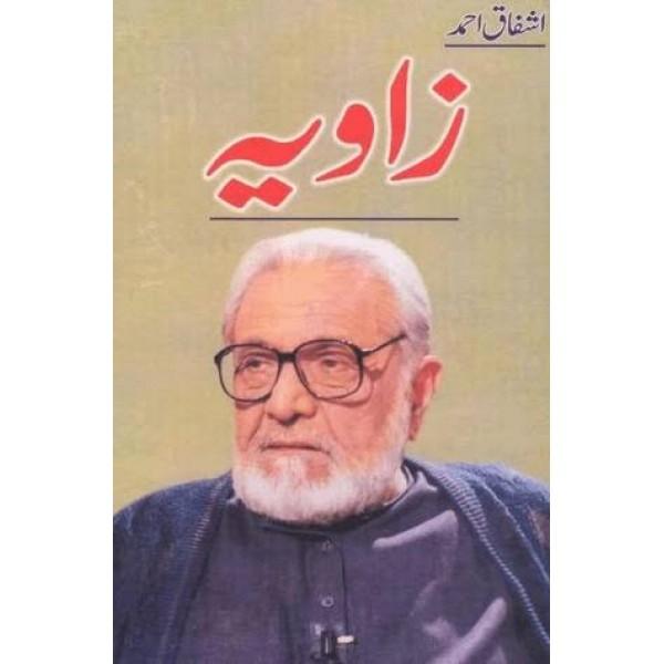 ZAAVIA by Ashfaq Ahmed  زاویہ اشفاق احمد