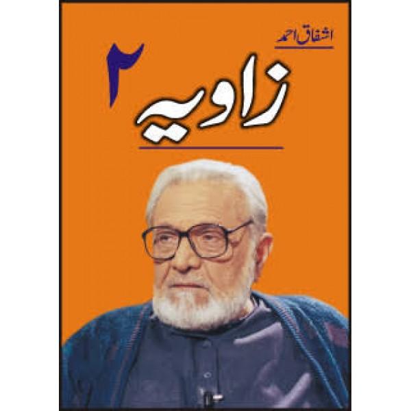 ZAAVIA 2 زاویہ اشفاق احمد