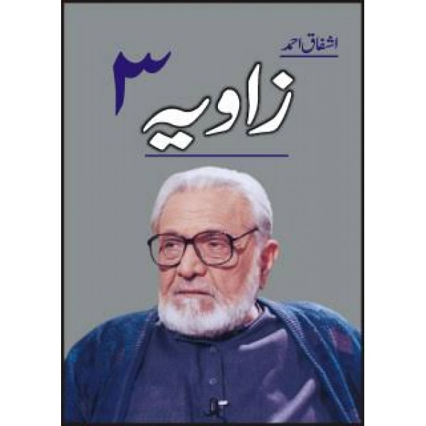 ZAAVIA زاویہ اشفاق احمد 3