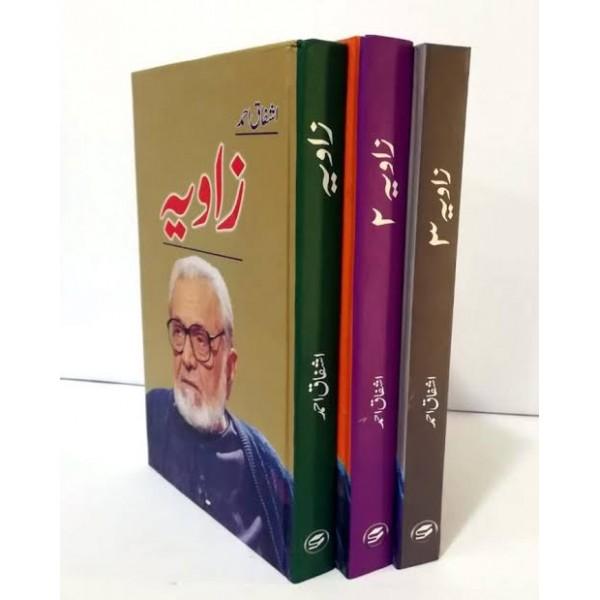 Zaawiya (Set of 3 Books) - زاویہ اشفاق احمد