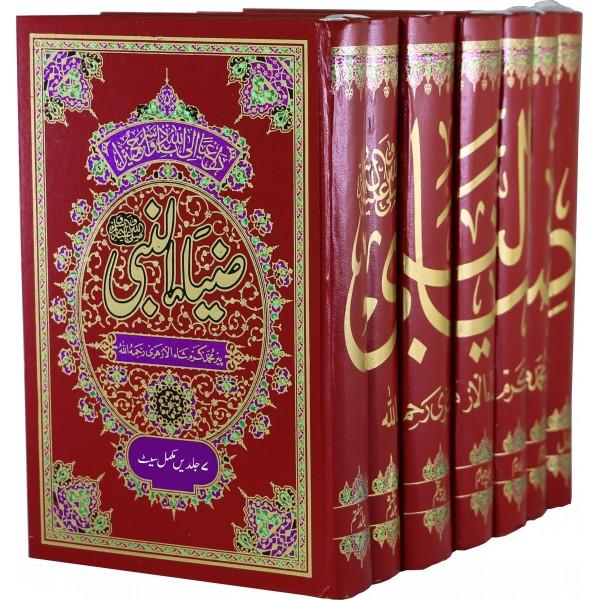 ZIA UL NABI - 7 VOLUMES COMPLETE SET - ضیاء النبی - 7 جلدیں مکمل