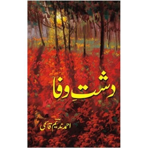 Dasht-e-Wafa (Poetry Book)