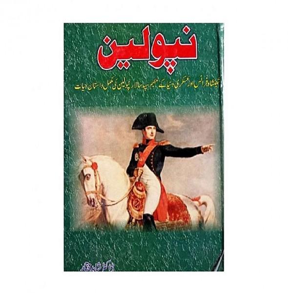 Napoleon -Urdu Book