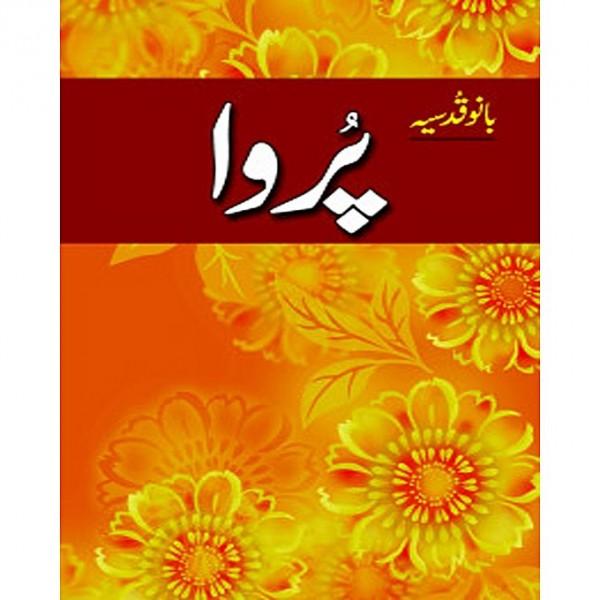 Purwa -original book