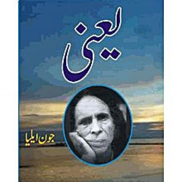 Yaani-Original Book