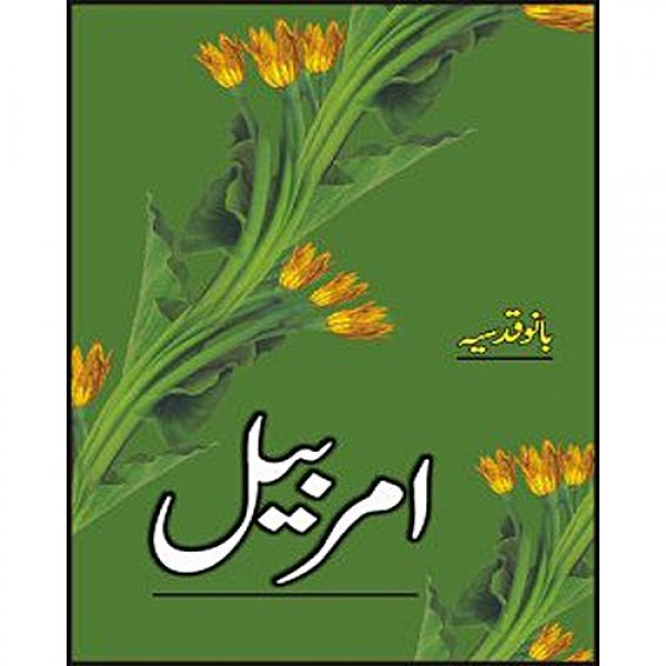 Amar Bail -Original Book